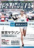 陸上競技マガジン 2019年 04 月号 [雑誌]