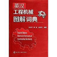 英汉工程机械图解词典