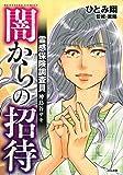 霊感保険調査員 神鳥谷サキ 闇からの招待 (ぶんか社コミックス)