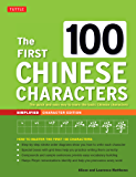 First 100 Chinese Characters: Simplified Character Edition: (HSK Level 1) The Quick and Easy Way to Learn the Basic Chinese Characters
