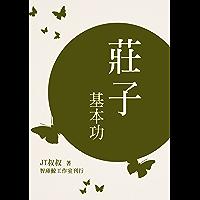 莊子基本功(庄子基本功) (Traditional_chinese Edition)