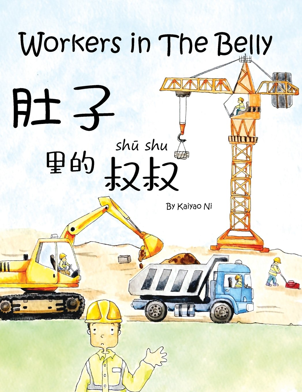Workers in the belly: 肚子里的叔叔 (Chinese Edition)