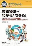 レジデントノート増刊 Vol.17 No.17 栄養療法がわかる! できる! 〜プレゼンのカリスマから学ぶ基本知識と症例問題で身につく実践力で、治療がグッとうまくいく!