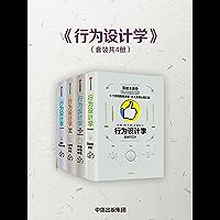 行为设计学(套装4册)(洞悉人类心理的底层规律,看清问题,找准对策)