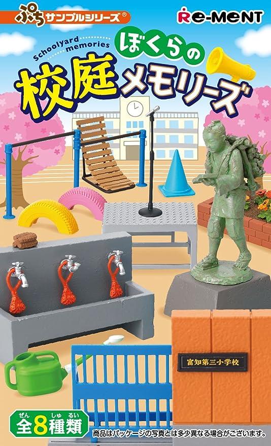 Petit muestra Bokura no Koutei recuerdos 8 unidades caja ...