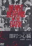 オリジナル版 闇打つ心臓 [DVD]