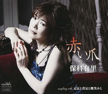 Yuri Hoshina Akai Tsumegenki To Yuki To Hohoemi To Amazoncom Music