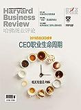 CEO职业生命周期(《哈佛商业评论》2019年第11期)