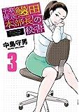 平取締役 鰻田本部長の秘書 3 (ビッグコミックス)