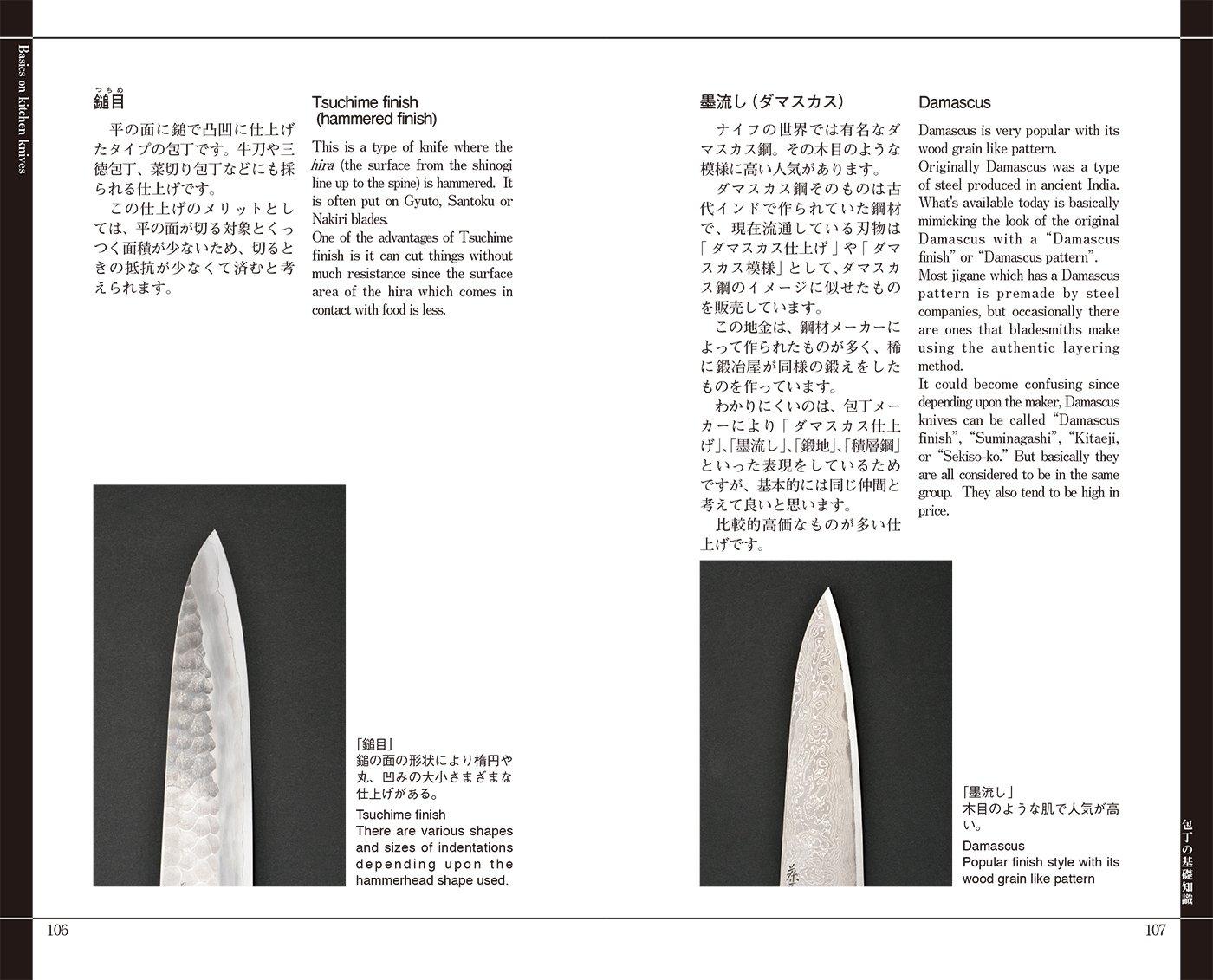 Uncategorized Sharpening Japanese Kitchen Knives japanese knives and sharpening techniques english bilingual books tsukiyama yoshitaka cutlery 9784416615737 amazon com b