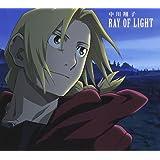 RAY OF LIGHT(鋼の錬金術師FA盤/期間生産限定盤)