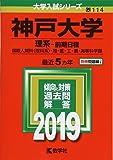 神戸大学(理系−前期日程) (2019年版大学入試シリーズ)