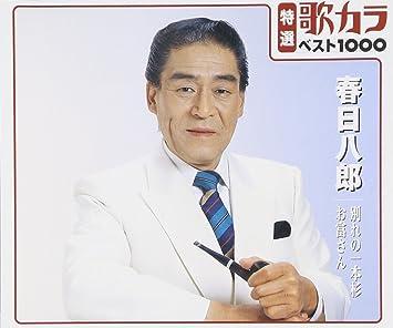 さん 八郎