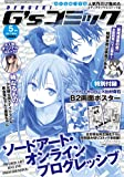 電撃G'sコミック 2017年5月号