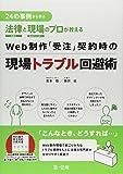 24の事例から学ぶ 法律と現場のプロが教える Web制作「受注」契約時の現場トラブル回避術