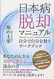 日本病脱却マニュアル 自分で自分を救うワークブック