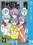 斉木楠雄のΨ難 23 (ジャンプコミックスDIGITAL)