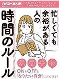 忙しくても余裕がある人の時間のルール (日経WOMAN別冊)
