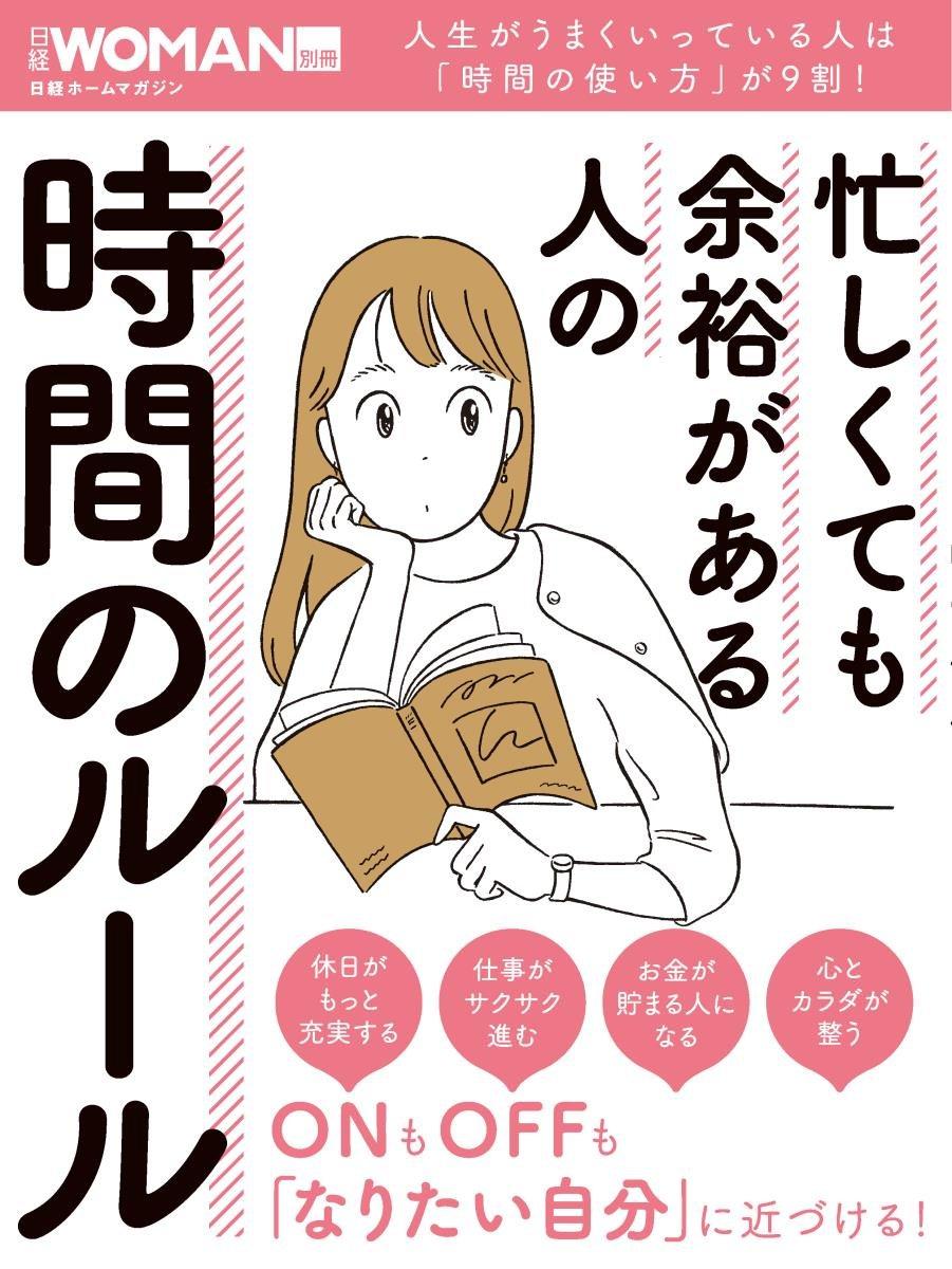 忙しくても余裕がある人の時間のルール 日経woman別冊 日経woman