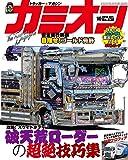 カミオン 2018 10月号 No.430