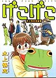 げこげこ 水上悟志短編集 (ヤングキングコミックス)