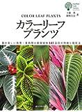 カラーリーフプランツ: 葉の美しい熱帯・亜熱帯の観葉植物547品目の特徴と栽培法 (ガーデンライフシリーズ)