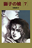 獅子の娘 第7巻 (少女宣言)