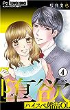 堕欲~ハイスペ婚活OL~【マイクロ】(4) 堕欲【マイクロ】 (フラワーコミックス)