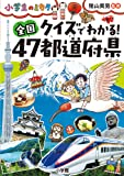 クイズでわかる! 全国47都道府県 (小学生のミカタ)