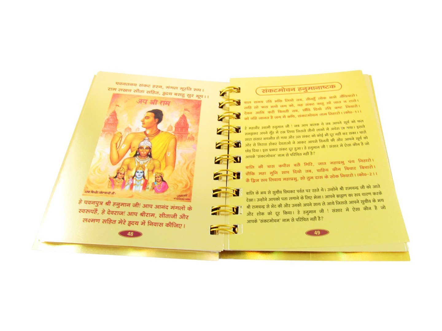 Nobility 24K Gold Plated Hanuman Chalisa Book by Nobility (Image #5)