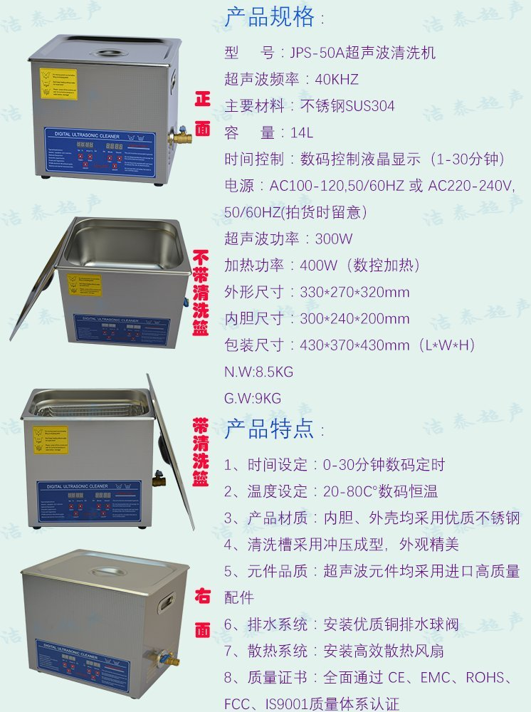 Zgood 14L Stainless Steel Ultrasonic Cleaner Cleaning Machine with Basket JPS-50A for Laboratory