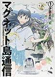 マグネット島通信 1 (BUNCH COMICS)
