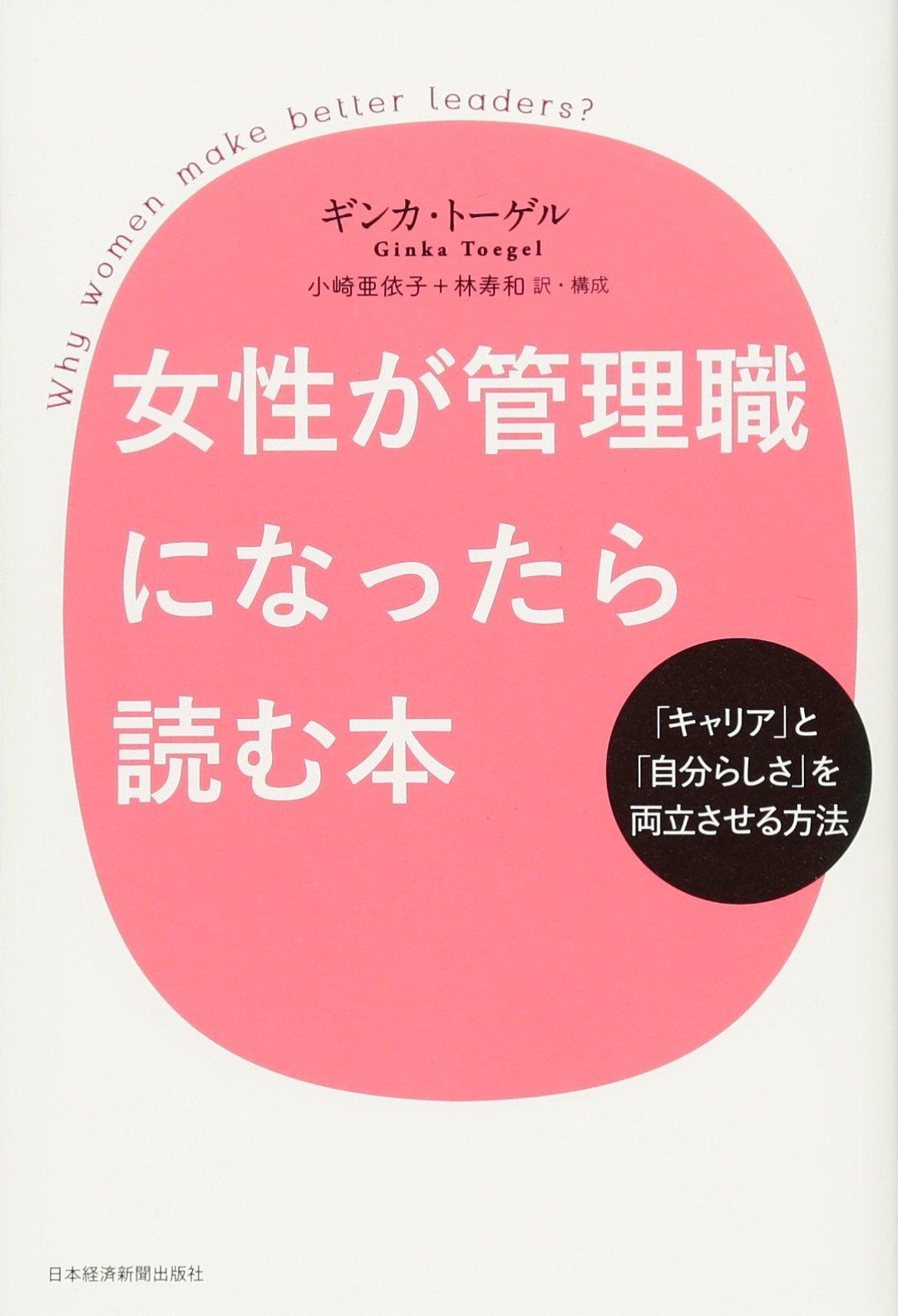 女性が管理職になったら読む本 著:ギンカ・トーゲル