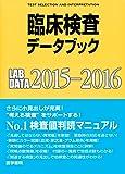 臨床検査データブック 2015-2016
