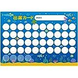 オリジナル出席カード 水族館 【40回レッスン+予備4回対応】 10枚入り PRFG-020