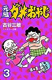 元祖ダメおやじ(3)