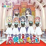 TVアニメ「私に天使が舞い降りた!」キャラクターソングアルバム~天使のうたごえ~