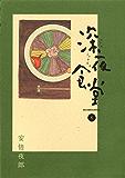 深夜食堂(6) (ビッグコミックススペシャル)