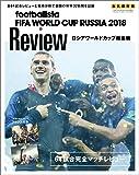 【全64試合完全レビュー】footballista ロシアワールドカップ総集編 FIFA WORLD CUP RUSSIA 2018 Review (月刊フットボリスタ 2018年9月号増刊)