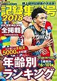 記録集計号2018 (陸上競技マガジン2019年4月号増刊)
