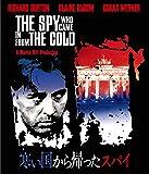 寒い国から帰ったスパイ [Blu-ray]