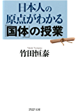日本人の原点がわかる「国体」の授業 PHP文庫
