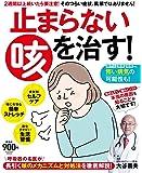 止まらない咳を治す! (扶桑社ムック)
