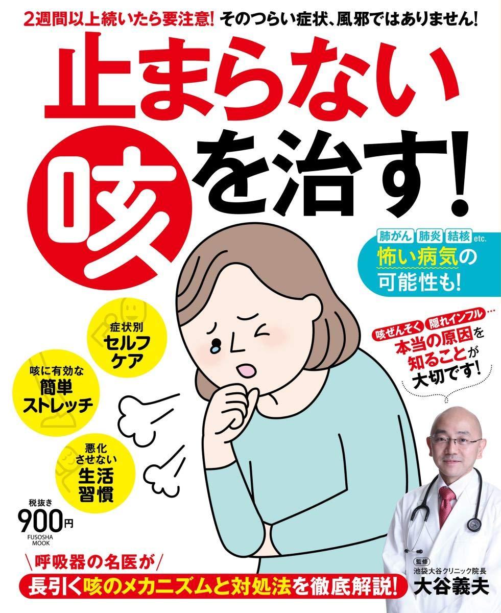 コロナ 咳 喘息