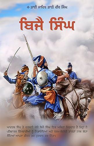 Bijai Singh (Punjabi)