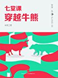 七堂课穿越牛熊 (雪球「岛」系列)