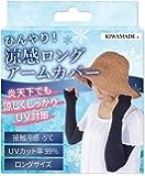 (キワメイド) KIWAMADE 涼感 ロング アームカバー UVカット率99% 国内検査機関測定済