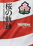 桜の軌跡 ラグビー日本代表 苦闘と栄光の25年史 (文春文庫)