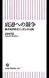 底辺への競争 格差放置社会ニッポンの末路 (朝日新書)