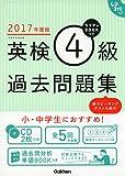 2017年度版 カコタンBOOKつき 英検4級過去問題集 (英検過去問題集)